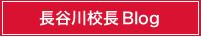 長谷川校長ブログ